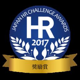 第6回 日本HRチャレンジ大賞 奨励賞