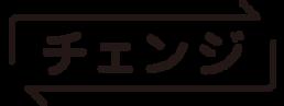 「チェンジ」ロゴ