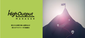 High Output Manager
