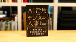 AI活用によるデジタル人事の教科書